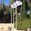 Flag of the USC Shoah Foundation's Center for Advanced Genocide Research and the Holocaust Studies Program at Western Galilee College in Israel